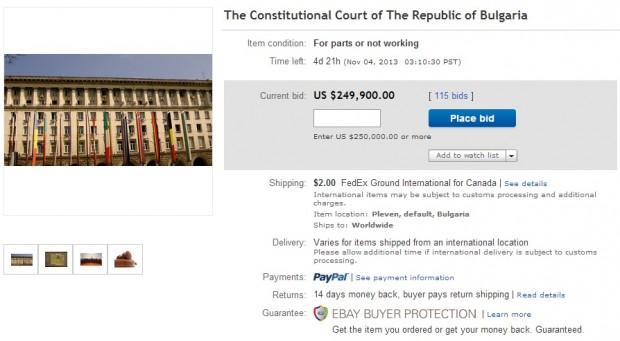 Curtea Constituțională din Bulgaria a fost scoasă la vânzare pe ebay