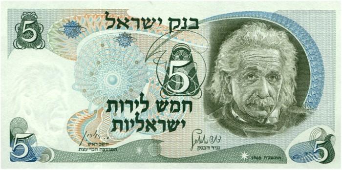 Israel nu mai vrea bani de hârtie