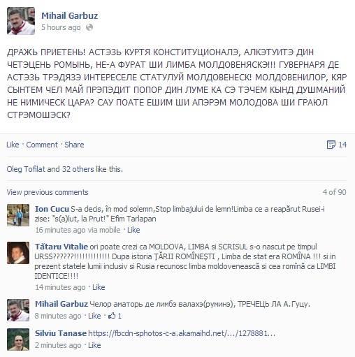 Părerea lui Mihail Garbuz