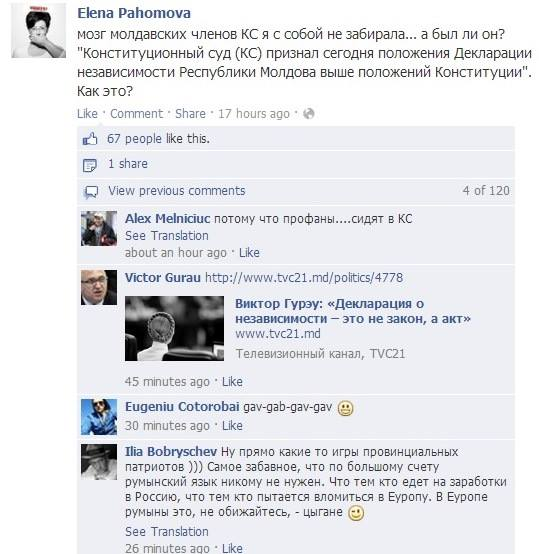 Părerea Elenei Pahomova