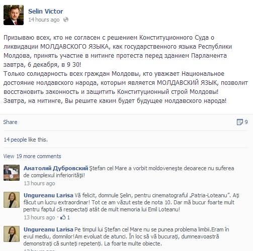 Părerea lui Victor Șelin
