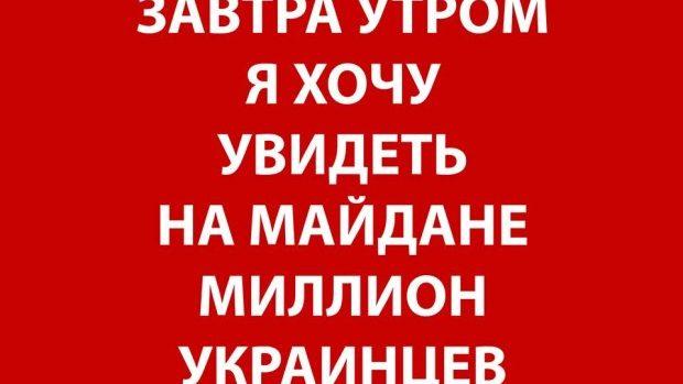 Un milion de ucraineni pro-europeni pe #euromaidan până dimineața?