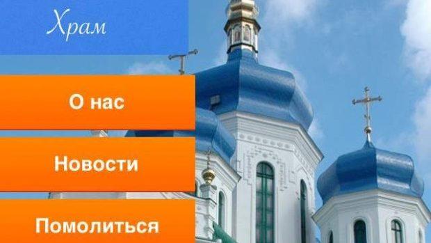 O catedrală din Kiev a lansat o aplicaţie pentru rugăciune