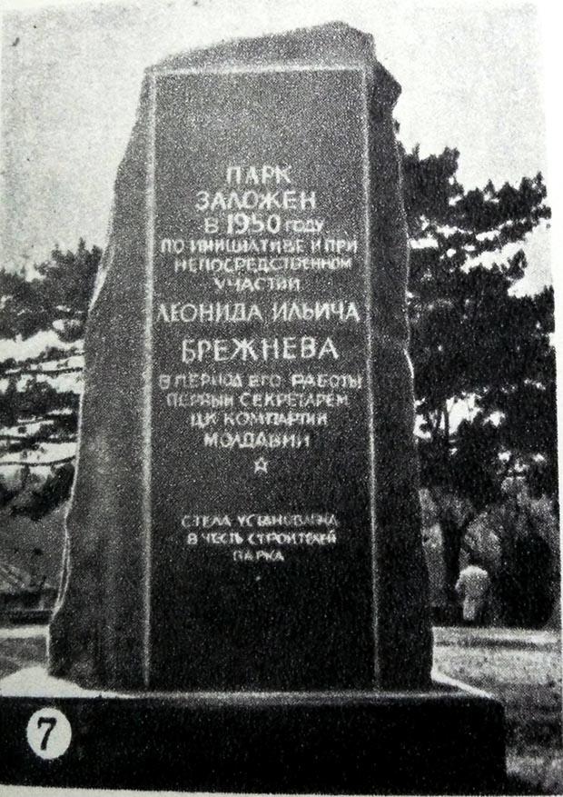 Monument inaugurat în cinstea construcției parcului. PC: ecology.md
