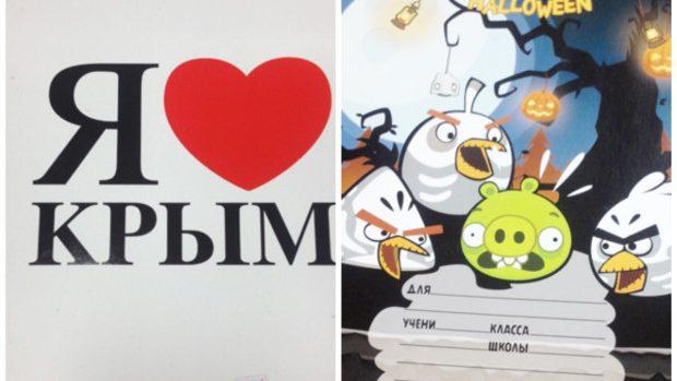 (foto) Tendințele rusești în agende pentru anul școlar 2014 – 2015