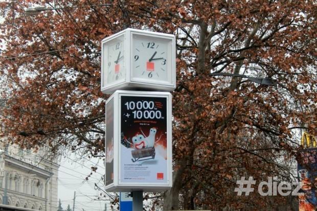 Ceasul de la intersecția străzilor 31 august/Pușkin