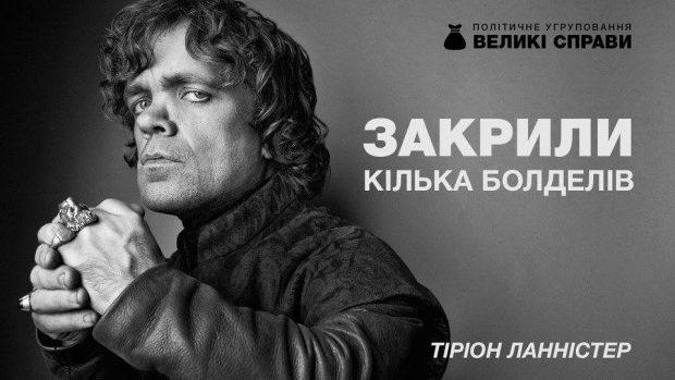 (foto) Cum ar fi arătat campania electorală din Ucraina a personajelor din Game of Thrones