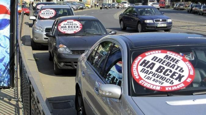 Organizaţia StopHam care luptă împotriva parcărilor ilegale a fost lichidată în Rusia