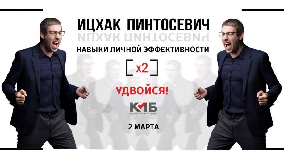 Dublează-ți puterea și posibilitățile! Isaac Pintosevici, unul dintre cei mai buni business-traineri din lume, vine la Chișinău