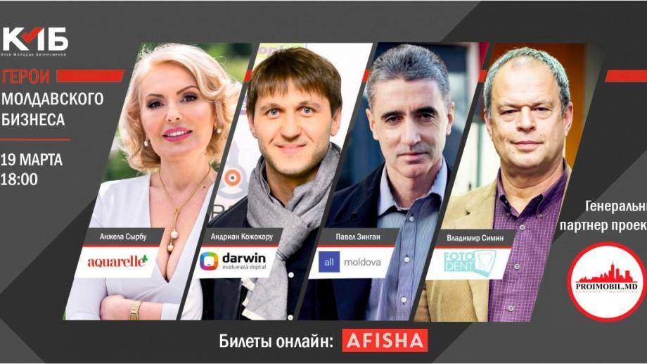 Un nou eveniment marca KMB. Cunoaște-i pe eroii businessului din Moldova