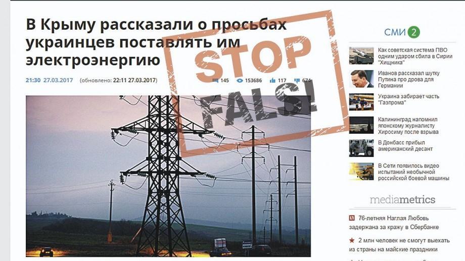 Stop Fals: Ucrainenii solicită electricitate din Crimeea