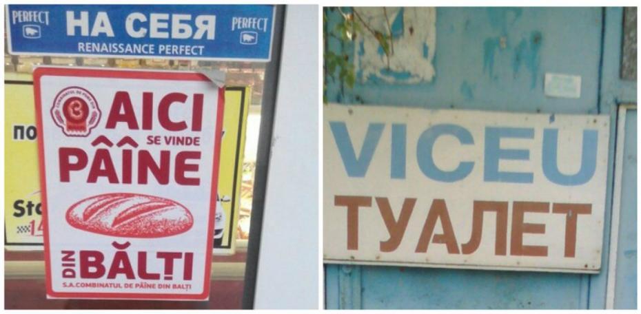(foto galerie) Limba română trăiește altfel în municipiul Bălți. Vezi cum sunt scrise unele cuvinte pe străzile Capitalei de Nord (Partea II-a)
