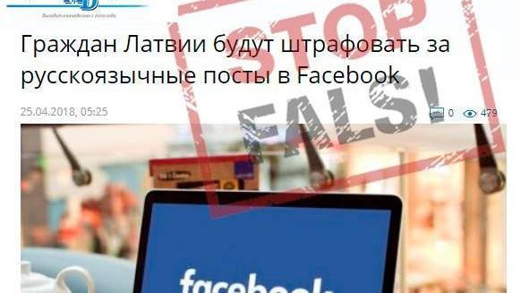 Stop Fals: Cetățenii letoni vor fi amendați pentru postările în limba rusă pe Facebook