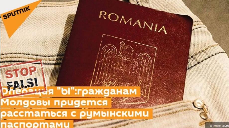 """Stop Fals: Cetățenii Republicii Moldova vor trebui """"să se despartă"""" de pașapoartele românești"""