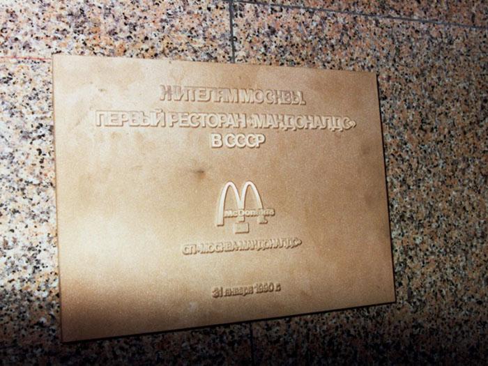 first-mcdonald-restaurant2