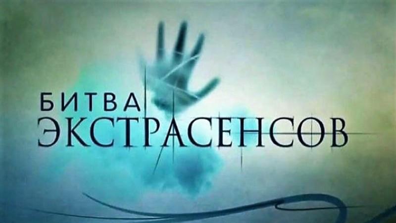 """A ajuns și în Moldova. """"Битва экстрасенсов"""" anunță casting pentru prezicători, la Chișinău"""